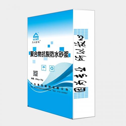 聚合物抗裂防水砂浆